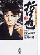 哲也 雀聖と呼ばれた男 15 (講談社漫画文庫)(講談社漫画文庫)