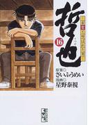 哲也 雀聖と呼ばれた男 16 (講談社漫画文庫)(講談社漫画文庫)