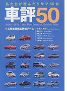 車評50 私たちが選んだクルマ50台