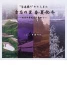 """""""写真撮り""""がとらえた古志の里 春・夏・秋・冬 日本の原風景を求めて"""