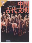 中国古代文明 (世界歴史の旅)