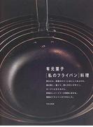 〈私のフライパン〉料理 このフライパンがあると、料理したくなるんです。