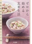 ゼロから始める玄米生活 高取保育園の食育実践レシピ集 (西日本新聞ブックレット シリーズ・食卓の向こう側)