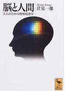 脳と人間 大人のための精神病理学 (講談社学術文庫)(講談社学術文庫)
