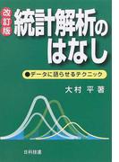 統計解析のはなし データに語らせるテクニック 改訂版 (Best selected Business Books)