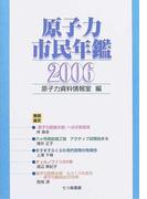 原子力市民年鑑 2006