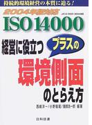 ISO14000経営に役立つプラスの環境側面のとらえ方 持続的環境経営の本質に迫る!