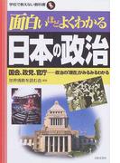 面白いほどよくわかる日本の政治 国会、政党、官庁…政治の「現在」がみるみるわかる (学校で教えない教科書)