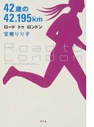 42歳の42.195km ロードトゥロンドン
