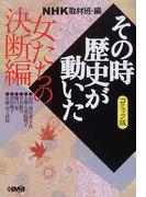 NHKその時歴史が動いた コミック版 女たちの決断編