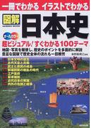 一冊でわかるイラストでわかる図解日本史 地図・写真を駆使 超ビジュアル100テーマ (SEIBIDO MOOK)(SEIBIDO MOOK)