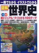 一冊でわかるイラストでわかる図解世界史 地図・イラストを駆使 超ビジュアル100テーマ (SEIBIDO MOOK)(SEIBIDO MOOK)