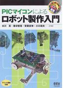 PICマイコンによるロボット製作入門 (RoboBooks)