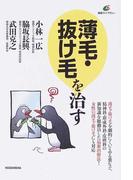 薄毛・抜け毛を治す (健康ライブラリー)(健康ライブラリー)