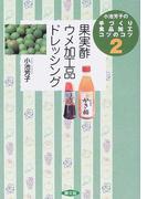 小池芳子の手づくり食品加工コツのコツ 2 果実酢・ウメ加工品・ドレッシング