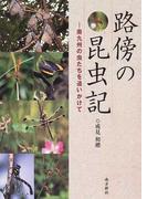 路傍の昆虫記 南九州の虫たちを追いかけて