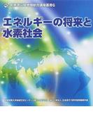 エネルギーの将来と水素社会 (若狭湾沿岸地域総合講座叢書)