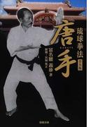 琉球拳法唐手 普及版