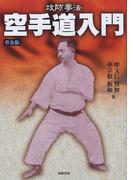 空手道入門 攻防拳法 普及版