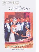 失われた時を求めて 完訳版 5 第三篇 ゲルマントの方 1 (集英社文庫 ヘリテージシリーズ)(集英社文庫)