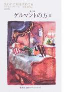 失われた時を求めて 完訳版 6 第三篇 ゲルマントの方 2 (集英社文庫 ヘリテージシリーズ)(集英社文庫)