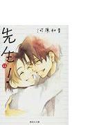 先生!(集英社文庫) 11巻セット