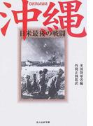 沖縄 日米最後の戦闘 新装版