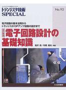 トランジスタ技術SPECIAL 改訂新版 No.92 電子回路設計の基礎知識