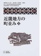 日本の町並み調査報告書集成 復刻 11 近畿地方の町並み 3