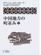 日本の町並み調査報告書集成 復刻 12 中国地方の町並み 1