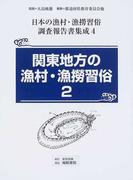 日本の漁村・漁撈習俗調査報告書集成 復刻 4 関東地方の漁村・漁撈習俗 2