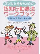 子どもと若者のための認知行動療法ワークブック 上手に考え,気分はスッキリ
