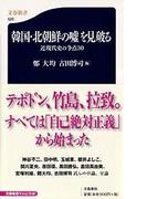 韓国・北朝鮮の噓を見破る 近現代史の争点30 (文春新書)(文春新書)