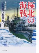 極北の海戦 ソ連救援PQ船団の戦い