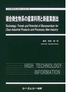 複合微生物系の産業利用と新産業創出 (バイオテクノロジーシリーズ)