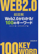 超図解Web2.0がわかる!100のキーワード