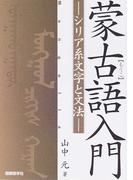 蒙古語入門 シリア系文字と文法