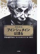 アインシュタインは語る 増補新版