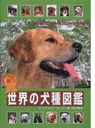 新!世界の犬種図鑑 FCI公認338犬種+100犬種
