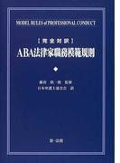 ABA法律家職務模範規則 完全対訳