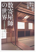 数寄屋師の世界 日本建築の技と美 山本隆章棟梁の仕事