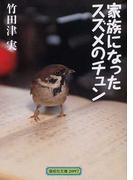 家族になったスズメのチュン (偕成社文庫)(偕成社文庫)