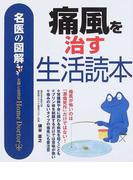 痛風を治す生活読本 (名医の図解)