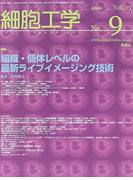 細胞工学 2006−9 特集組織・個体レベルの最新ライブイメージング技術