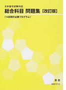 総合科目問題集 日本留学試験対応 改訂版