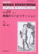 Medical rehabilitation Monthly book No.69 熱傷のリハビリテーション