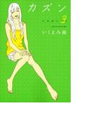 カズン(FEELコミックス) 3巻セット(フィールコミックス)
