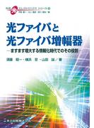 光ファイバと光ファイバ増幅器 ますます増大する情報化時代でのその役割 (先端光エレクトロニクスシリーズ)