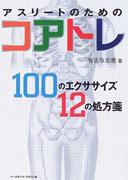アスリートのためのコアトレ 100のエクササイズ12の処方箋