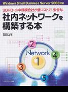 SOHO・小中規模会社が低コストで、安全な社内ネットワークを構築する本